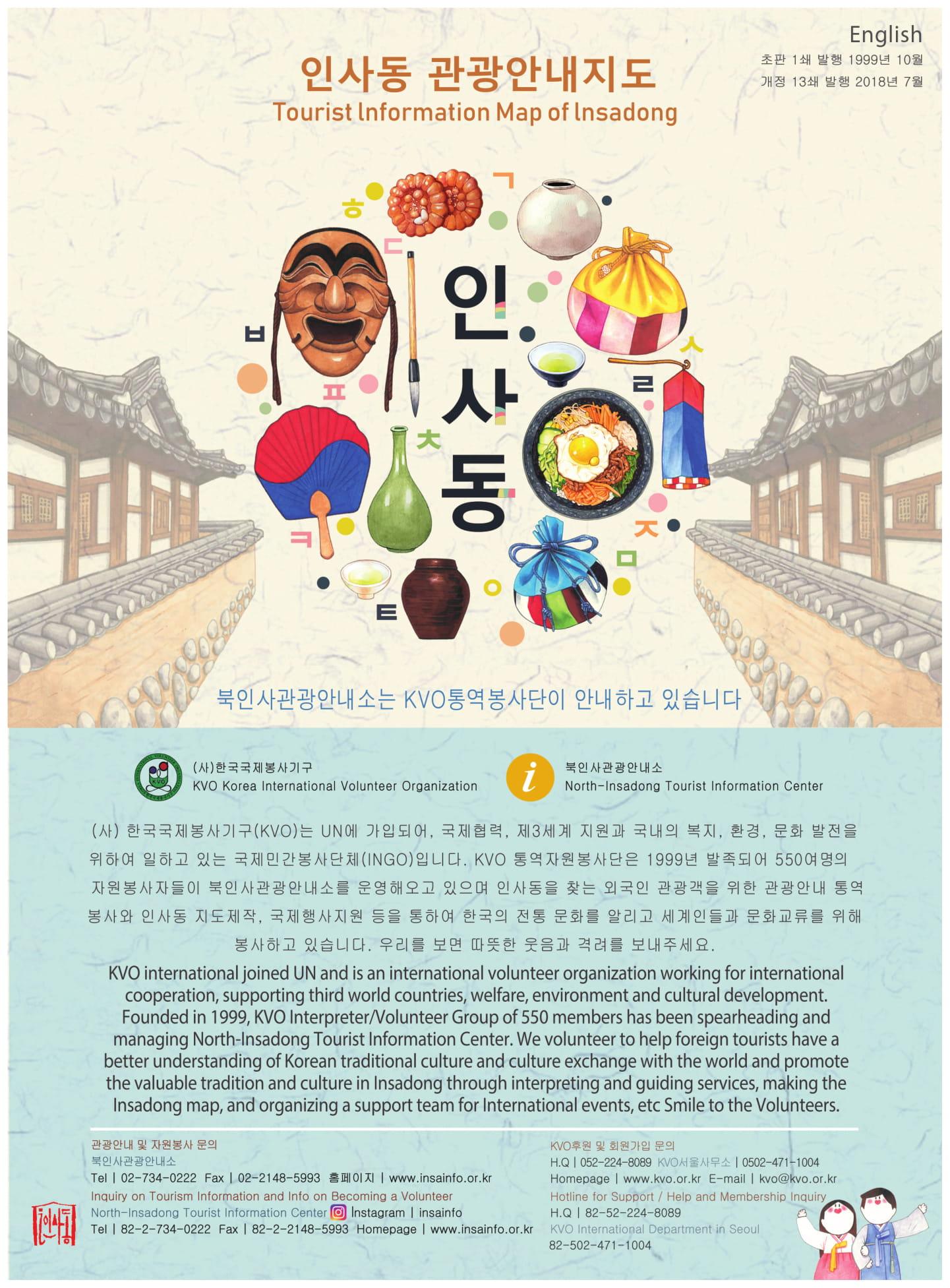 2018년 인사동 안내지도 영어한국어 표지.jpg