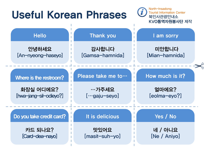 여행한국어 영어.jpg