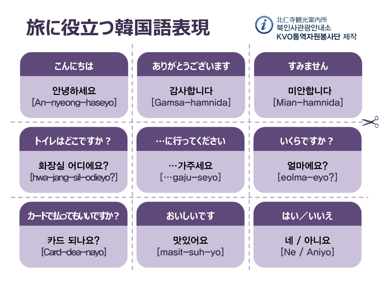 여행한국어 일본어.jpg